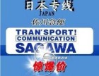 济南日本专线佐川急便国际快递专业日本亚马逊入仓