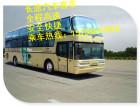 杭州到沈阳的直达汽车在哪上车/多久到15258847896多