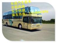 (从义乌到佛山的汽车/客车)大巴车在哪里有司机电话多少