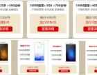 太原电信超值千元机7折优惠,买手机送100M电信宽带!
