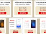 太原电信超值千元机7折优惠,买手机送100M电信宽带