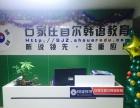 石家庄首尔韩语教育 专业的韩语培训