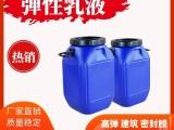 彈性乳液生產廠家用于建筑防水彈性乳液