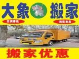 邯郸大象搬家,空调移机,拆装家具,长途搬家