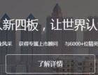 上市融资深交所新四板一站式挂牌 直接融资平台