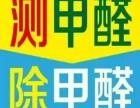 武汉专业空气净化,新房/车空气检测治理,除醛除异味