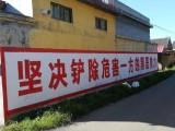 长春文化墙粉刷 喷绘广告 墙体广告公司