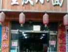 丰县 支农路 酒楼餐饮 商业街卖场