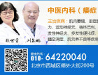 神经内科医院统一预约挂号:北京神经内科
