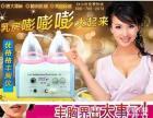 优格格-电动丰胸仪器300-360元低于淘宝价出售