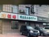 四平-社保小区1室1厅-2000元