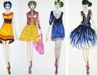 上海服装设计培训学校 服装设计培训多久 上海非凡学院