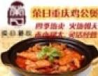 荣日重庆鸡公煲加盟