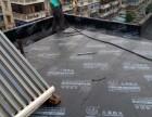 南通专业屋顶屋面天沟阳台飘窗阳光房卫生间防水