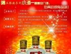【五粮液福禧迎门酒】全国招商加盟火爆进行中