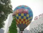 河源热气球租赁