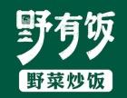 广州野有饭 野菜炒饭加盟费多少,怎么加盟野有饭 野菜炒饭