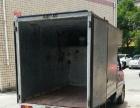 新五菱柜厢式小货车40元起