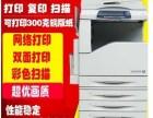 天津八里台打印机复印机租赁 A4一体机租赁