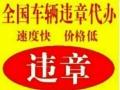 【杰杰车务】高价求购ABC驾驶证,办理一切车务