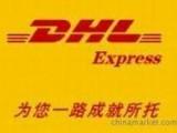北京DHL国际快递 全北京免费取件 全市价格低