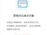 离职后企业合理避税选出北京企业社保代缴托管,赢得消费者的信任