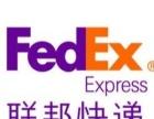 四川乐山fedex联邦国际快递公司取件电话