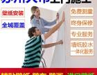 苏州专业贴墙纸贴墙布贴壁画师傅吴江昆山贴墙纸墙布壁画师傅
