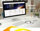 APP开发制作定制 商城开发 微官网 电子商务