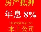 嘉兴方鼎贷款:年息8%(房企12%) 嘉兴房产抵押贷款