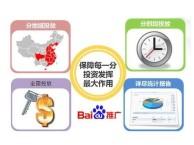 渭南网站建设推广 渭南百度网站优化 渭南百度公司