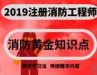 上海消防工程师考前辅导 掌握重点快速提分