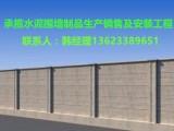 水泥围墙销售及安装