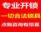 广州专业开锁,快速上门!防盗门锁 保险柜维�缧� 汽车开@ 锁修锁
