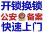 桂林换锁电话丨桂林换锁110指定丨