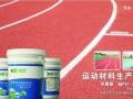 银川专业跑道地坪,丙烯酸球场地坪,弹性丙烯材料生产