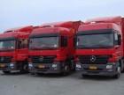 无锡至全国整车零担运输物流公司 货运公司 货运信息部