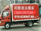北京海淀搬家公司 海淀利康搬家公司电话 高端搬家高档搬家