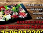 合家寿司外卖专营店