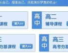 上海高中补习班,高中语数英/文综/理综辅导 高考补习