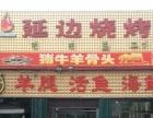延边烧烤加盟自助烧烤加盟韩式烤肉加盟