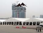高山篷房接全国地区庆典,婚庆,开业,展览业务。