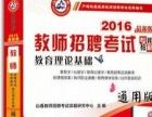 山香2016通用版教师招聘考试专用教材