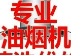 临沂三区,北城新区清洗,维修油烟机,燃气灶集成灶上门服务