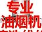 临沂罗庄,兰山,河东,南坊维修,清洗油烟机,燃气灶集成灶