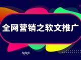 郑州软文推广