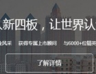 上市深圳交易所新四板挂牌直通车服务
