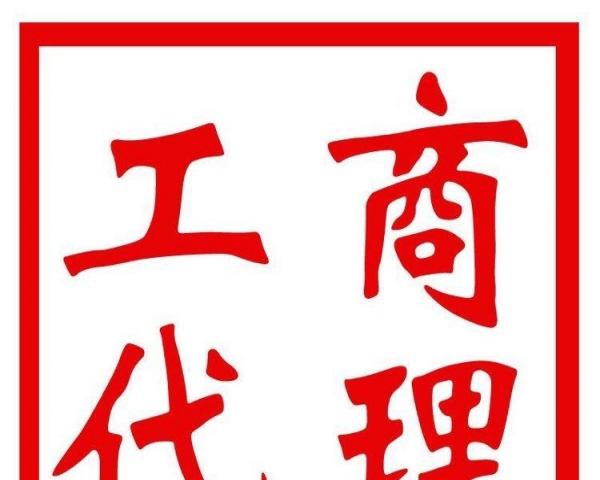 河北省 保定市 高阳县 执照代理