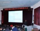 云南衡水实验中学召开全体教师大会