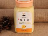 农家新鲜优质野生蜂王浆 清热下火健胃保健品 野生蜂蜜特价批发